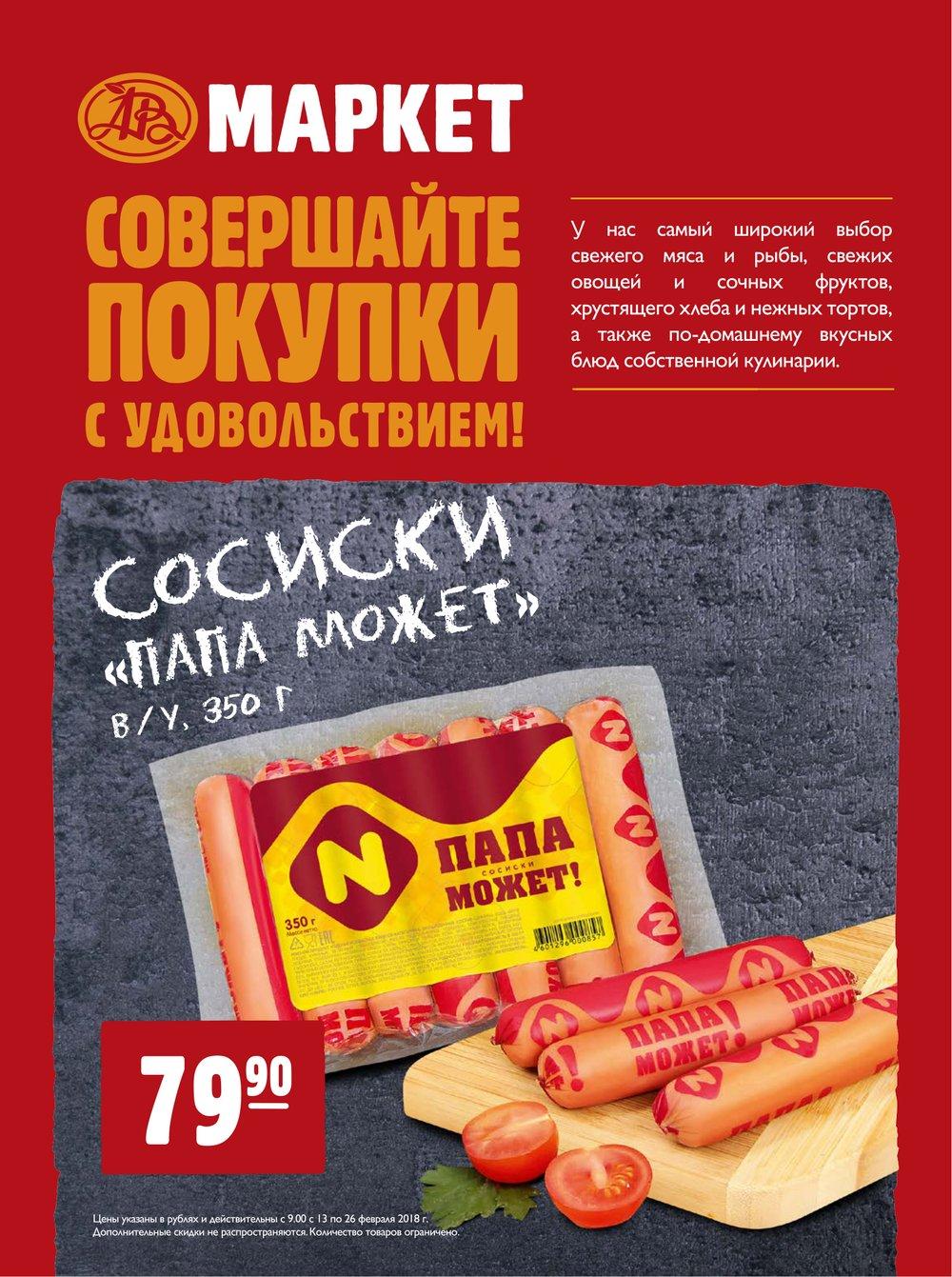 Каталог акций АВ Маркет с 13 по 26 февраля 2018 - стр. 1