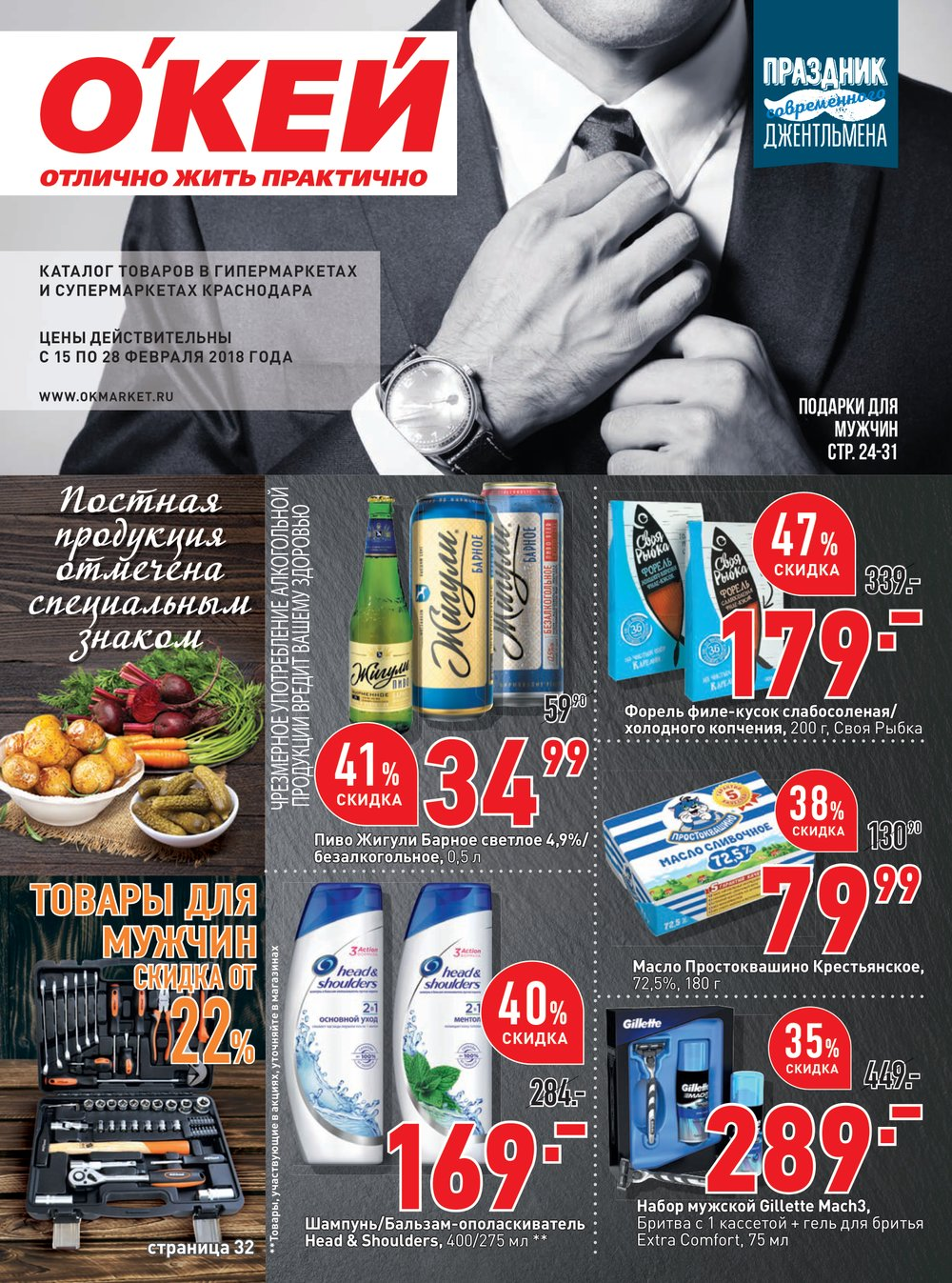 Каталог акций Окей Супермаркет с 14 по 27 февраля 2018 - стр. 1