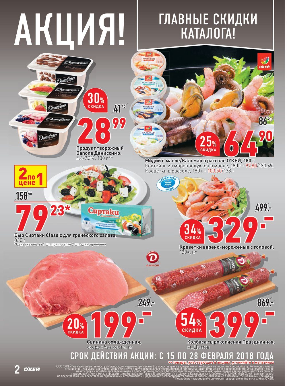 Каталог акций Окей Супермаркет с 14 по 27 февраля 2018 - стр. 2