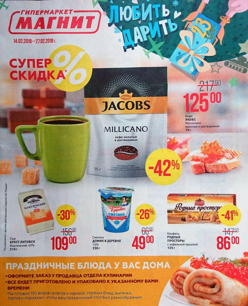 Каталог акций Магнит Гипермаркет с 14 по 27 февраля 2018 - стр. 1