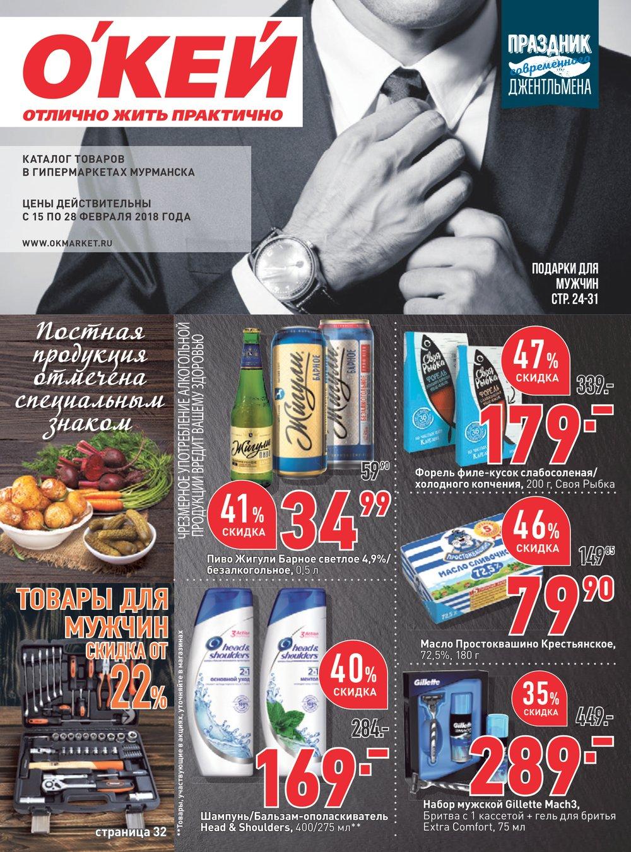 Каталог акций Окей Гипермаркет с 15 по 28 февраля 2018 - стр. 1