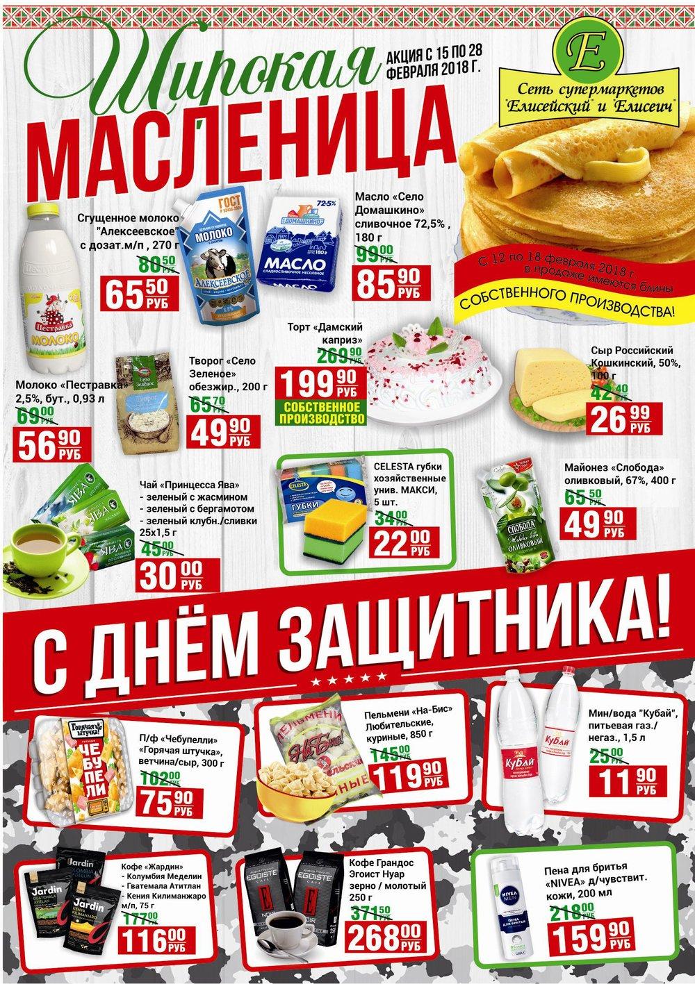 Каталог акций Елисейский с 15 по 28 февраля 2018 - стр. 1