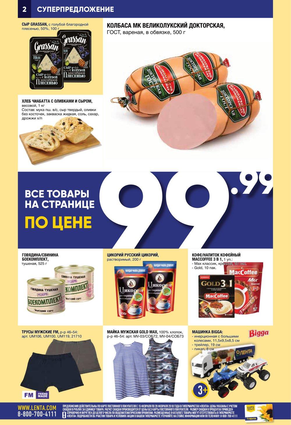 Каталог акций Лента Гипермаркет с 15 по 28 февраля 2018 - стр. 2