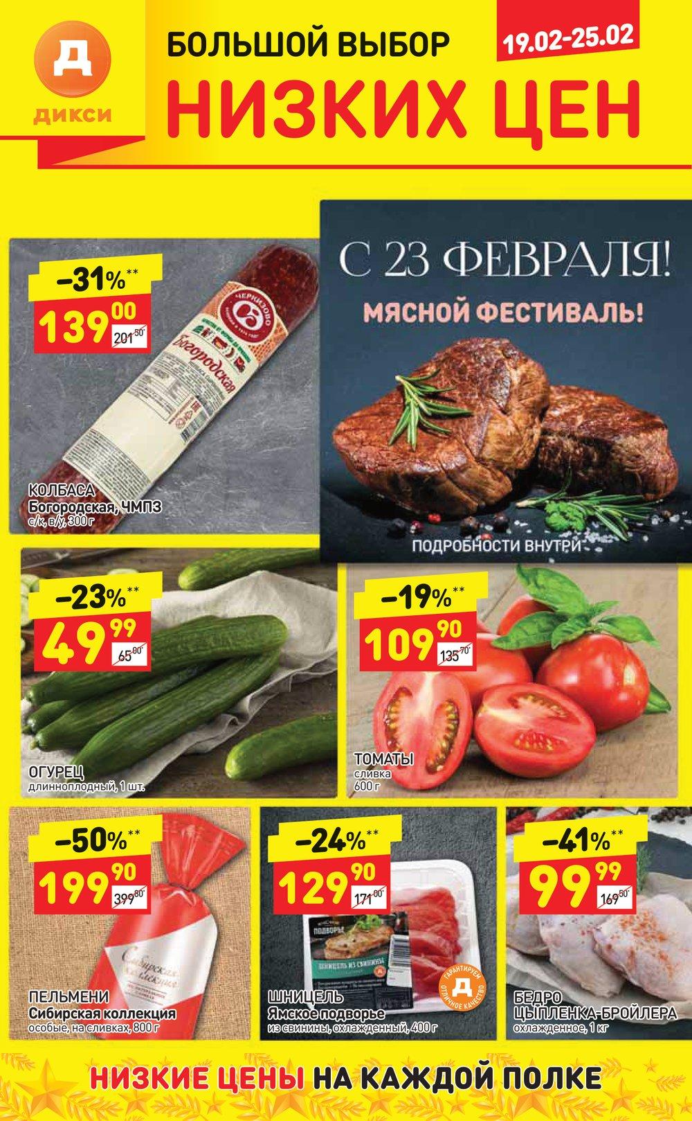 Каталог акций Дикси с 19 по 25 февраля 2018 - стр. 1