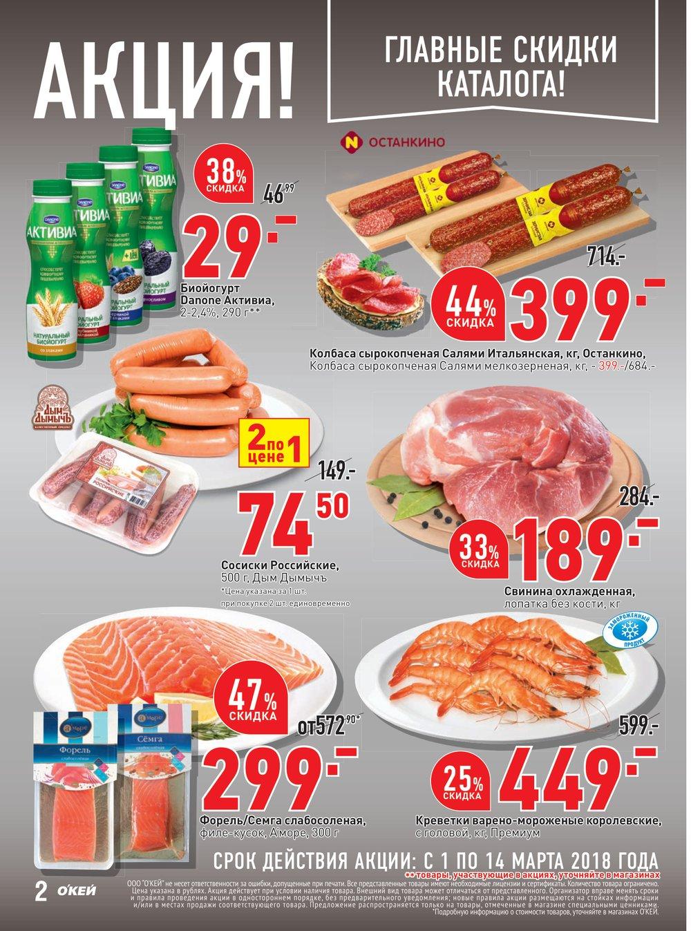 Каталог акций Окей Супермаркет с 1 по 14 марта 2018 - стр. 2