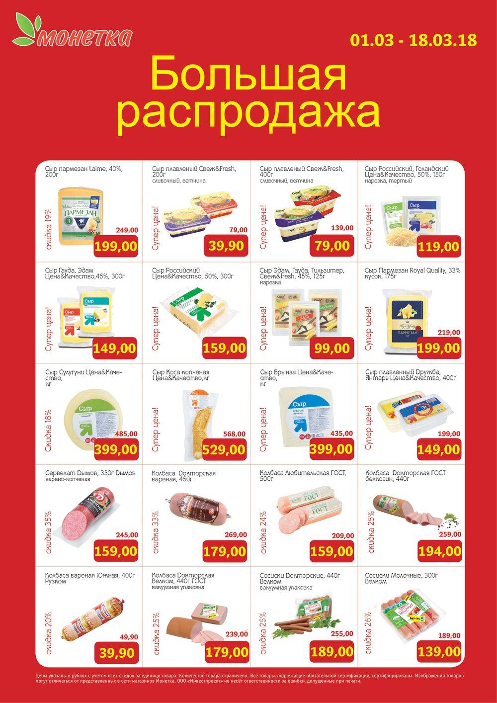 Каталог акций Монетка с 1 по 18 марта 2018 - стр. 1