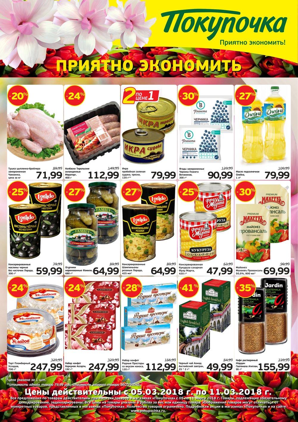 Каталог акций Покупочка с 5 по 11 марта 2018 - стр. 1