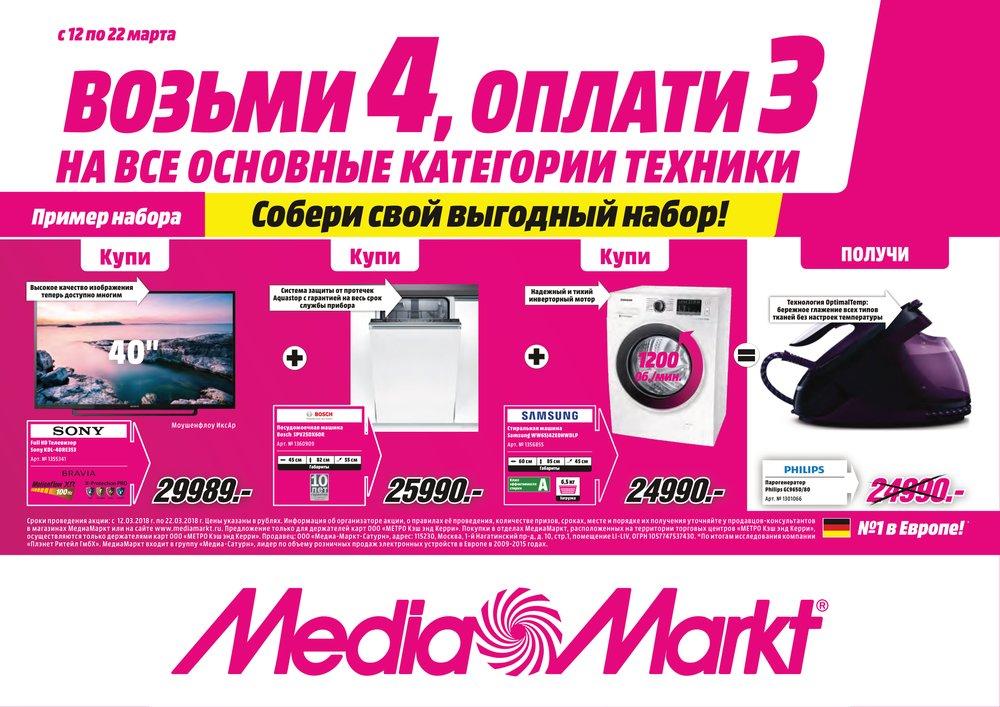 Каталог акций Media Markt с 12 по 22 марта 2018 - стр. 1
