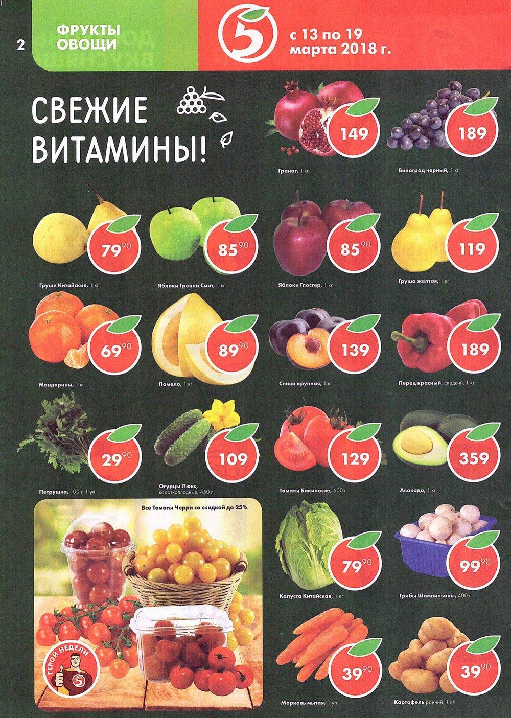Каталог акций Пятерочка с 13 по 19 марта 2018 - стр. 2