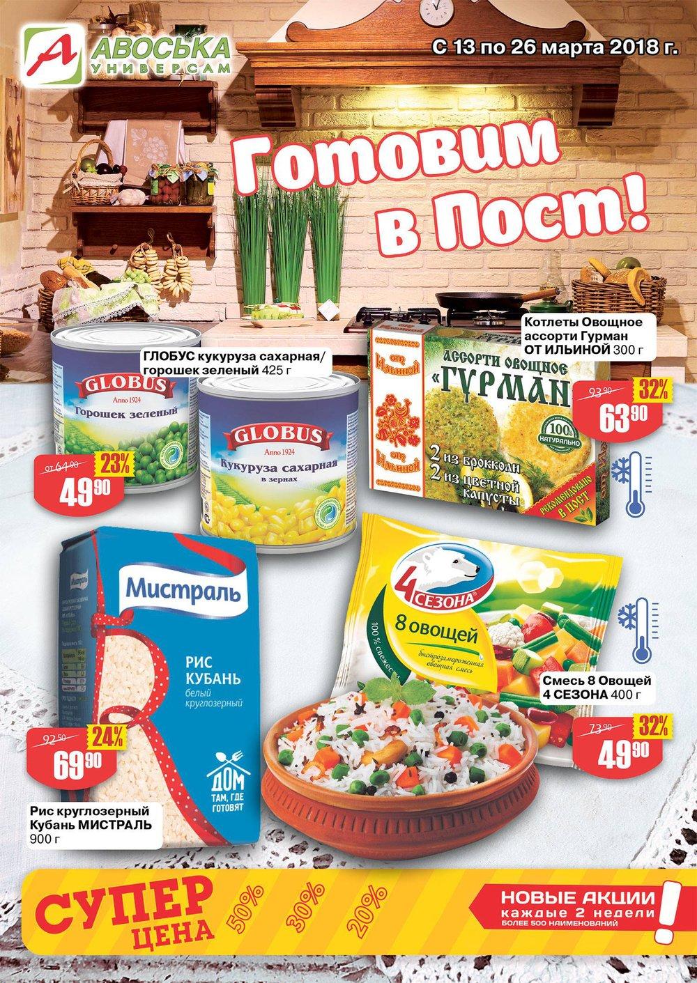Каталог акций Авоська с 13 по 26 марта 2018 - стр. 1