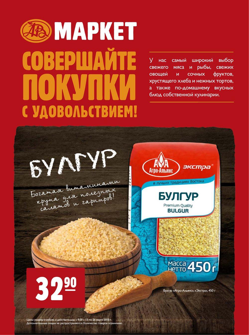 Каталог акций АВ Маркет с 13 по 26 марта 2018 - стр. 1