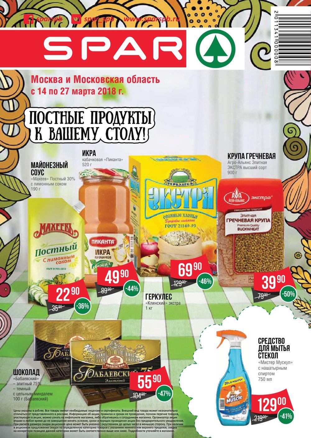 Каталог акций Spar с 14 по 27 марта 2018 - стр. 1