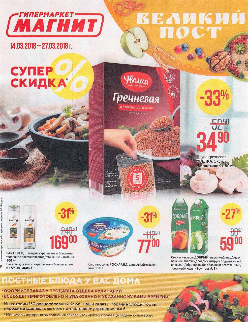 Каталог акций Магнит Гипермаркет с 14 по 27 марта 2018 - стр. 1