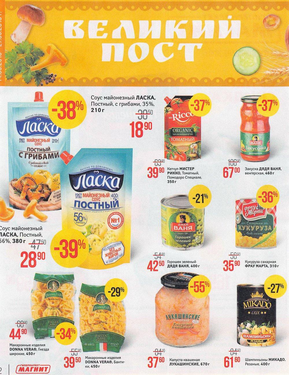 Каталог акций Магнит Гипермаркет с 14 по 27 марта 2018 - стр. 2