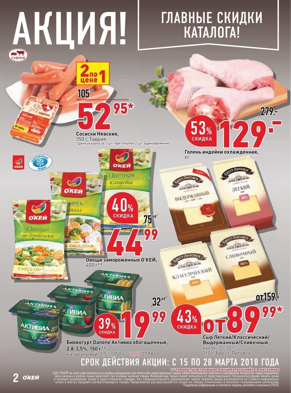 Каталог акций Окей Гипермаркет с 15 по 28 марта 2018 - стр. 2
