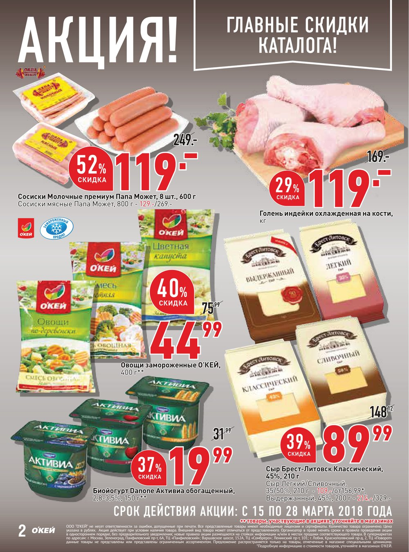 Каталог акций Окей Супермаркет с 15 по 28 марта 2018 - стр. 2