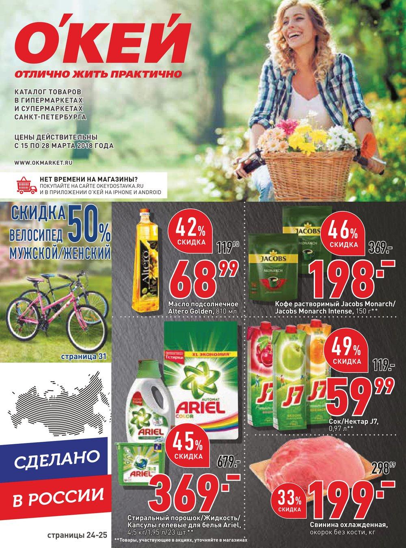 Каталог акций Окей Супермаркет с 15 по 28 марта 2018 - стр. 1