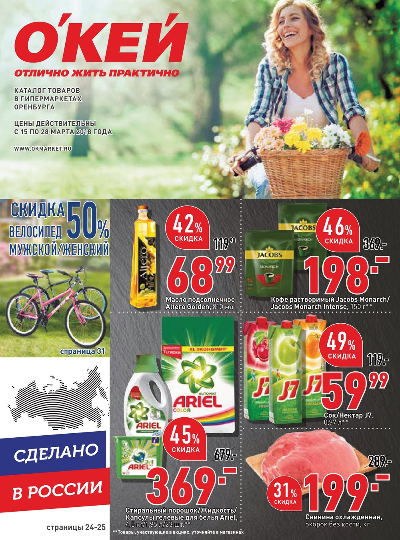 Каталог акций Окей Гипермаркет с 15 по 28 марта 2018 - стр. 1