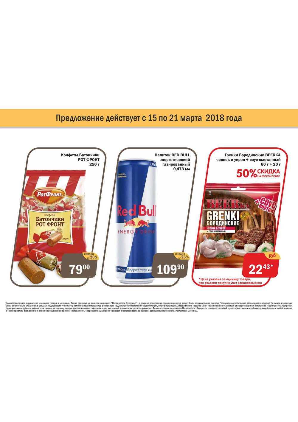 Каталог акций Перекресток экспресс с 15 по 21 марта 2018 - стр. 2