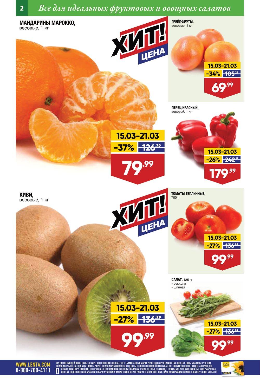 Каталог акций Лента Супермаркет с 15 по 28 марта 2018 - стр. 2
