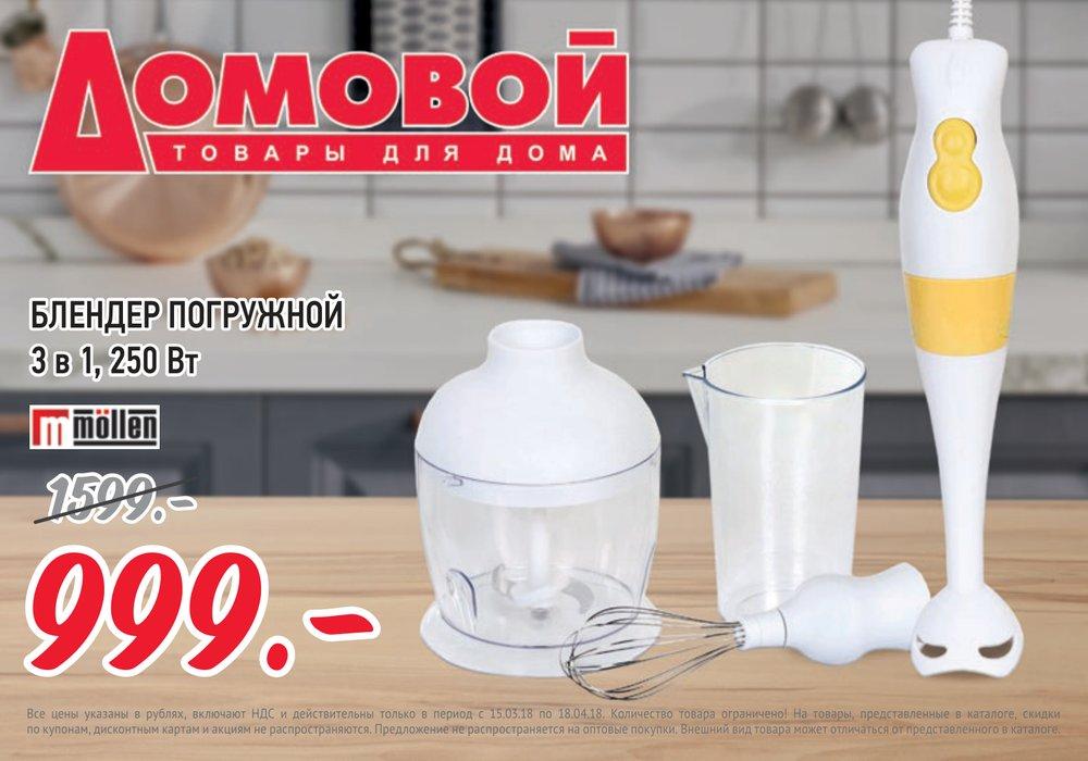 Каталог акций Домовой с 15 марта по 18 апреля 2018 - стр. 1