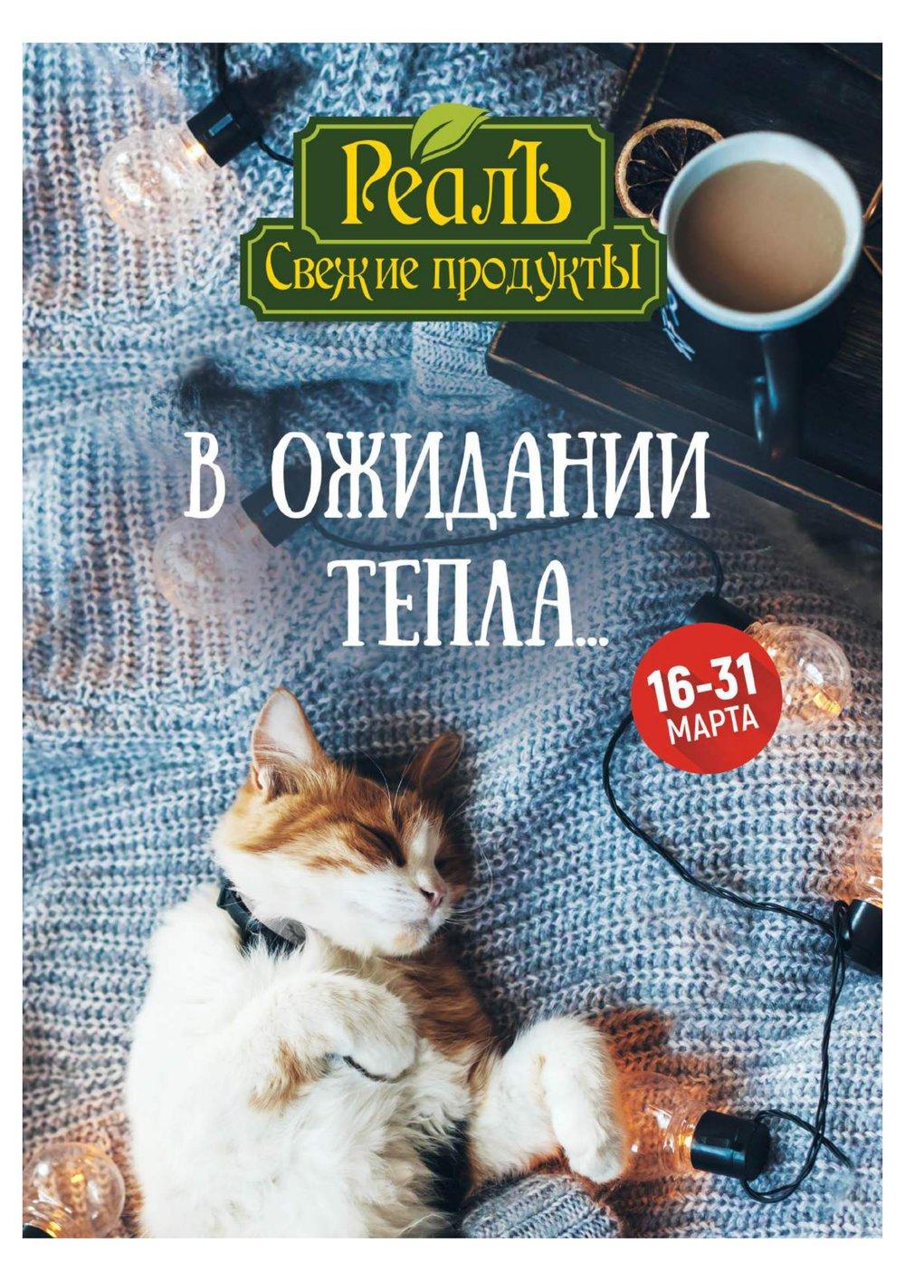 Каталог акций РеалЪ с 16 по 31 марта 2018 - стр. 1