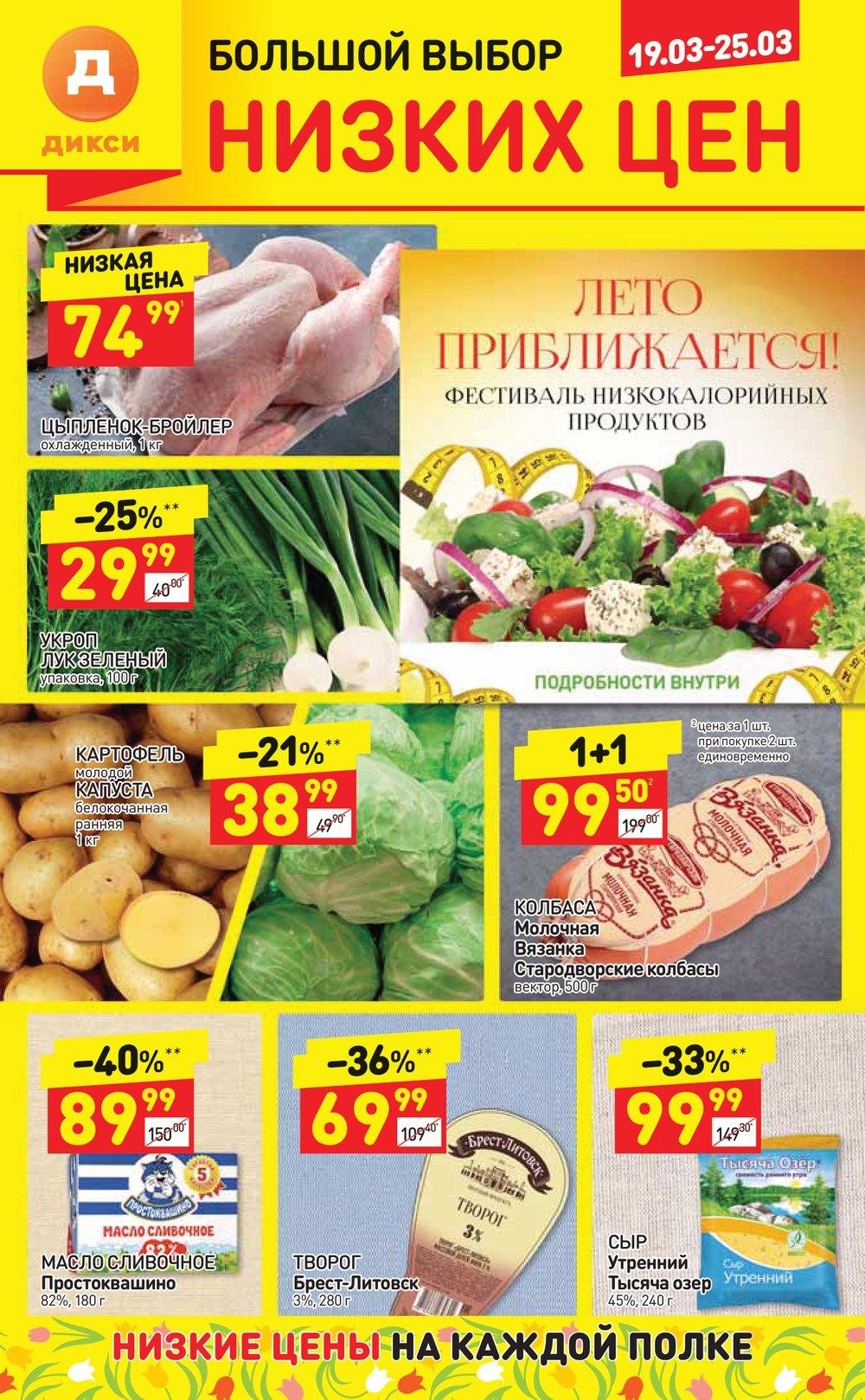 Каталог акций Дикси с 19 по 25 марта 2018 - стр. 1