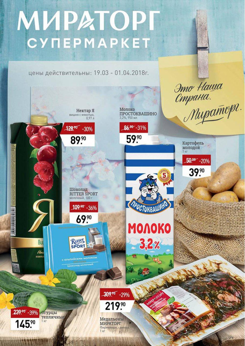 Каталог акций Мираторг с 19 марта по 1 апреля 2018 - стр. 1