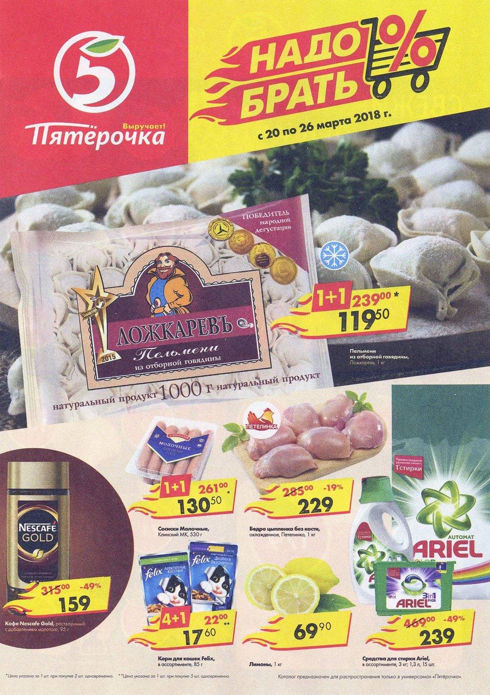 Каталог акций Пятерочка с 20 по 26 марта 2018 - стр. 1