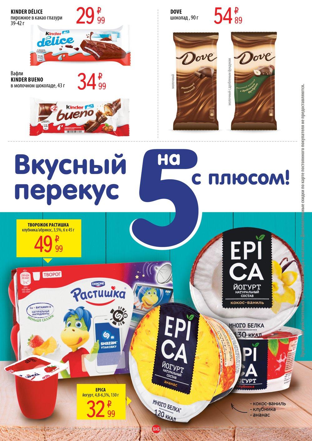 Каталог акций Красное и белое с 20 марта по 2 апреля 2018 - стр. 2