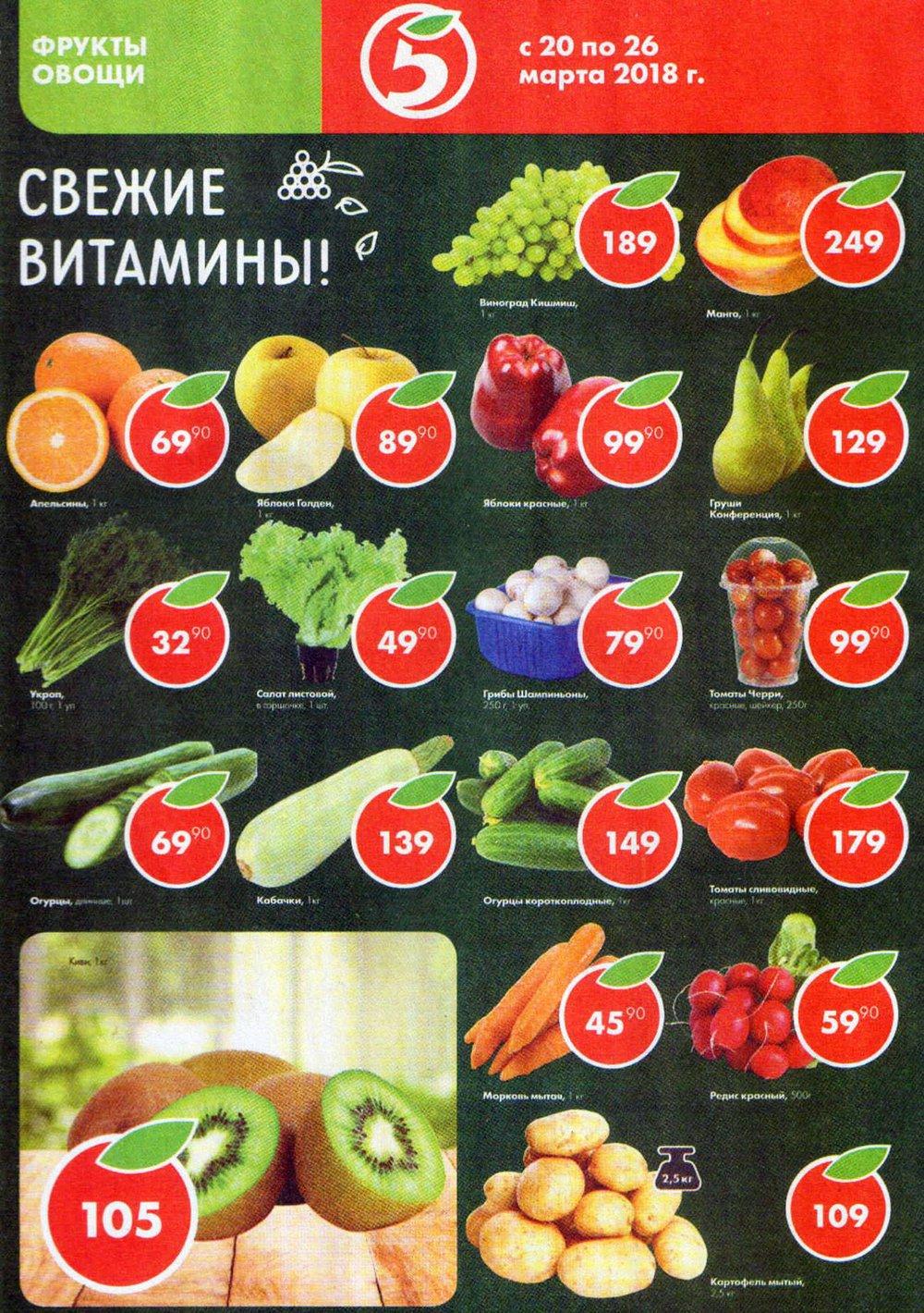 Каталог акций Пятерочка с 20 по 26 марта 2018 - стр. 2
