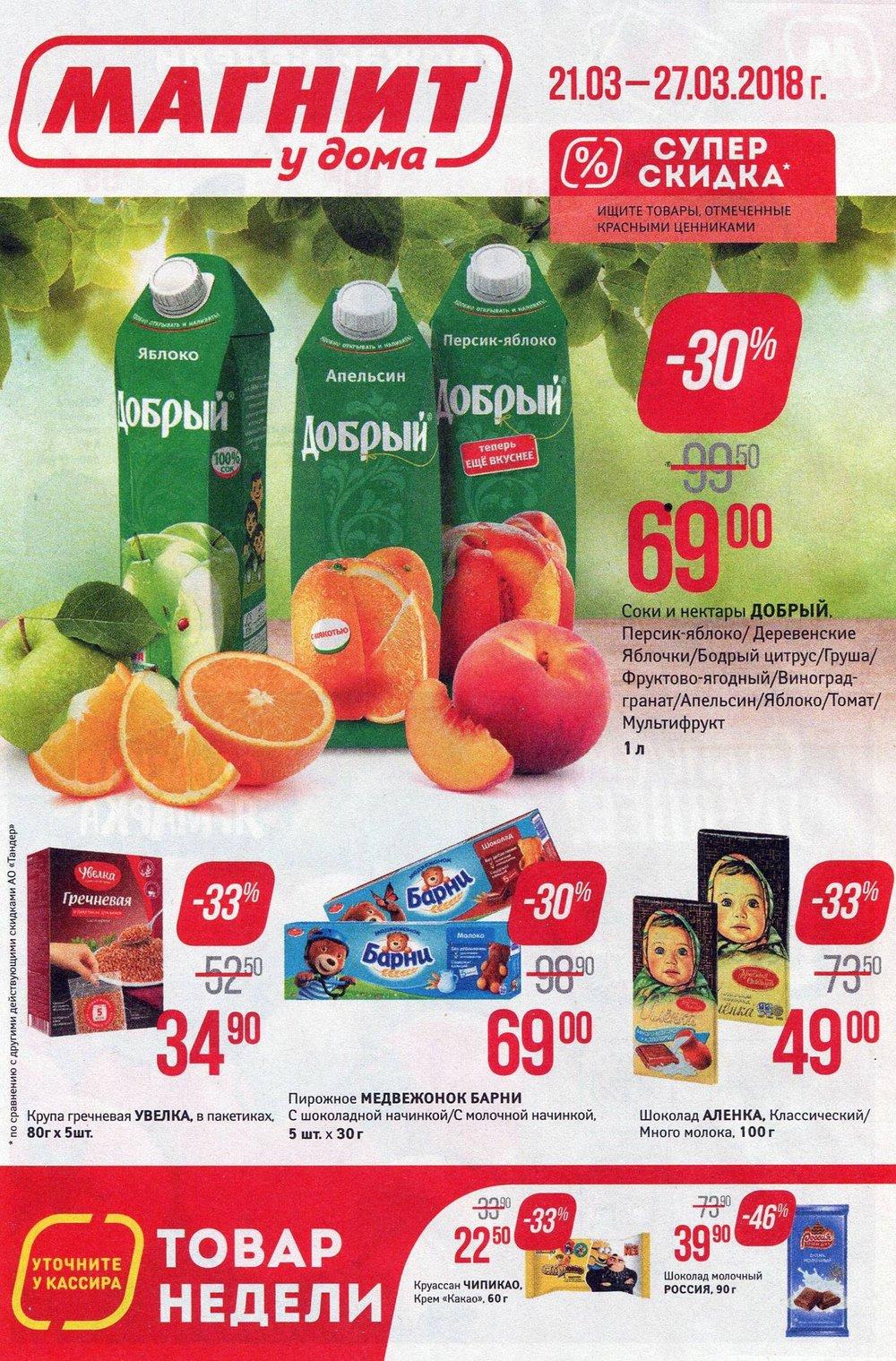 Каталог акций Магнит Универсам с 21 по 27 марта 2018 - стр. 1