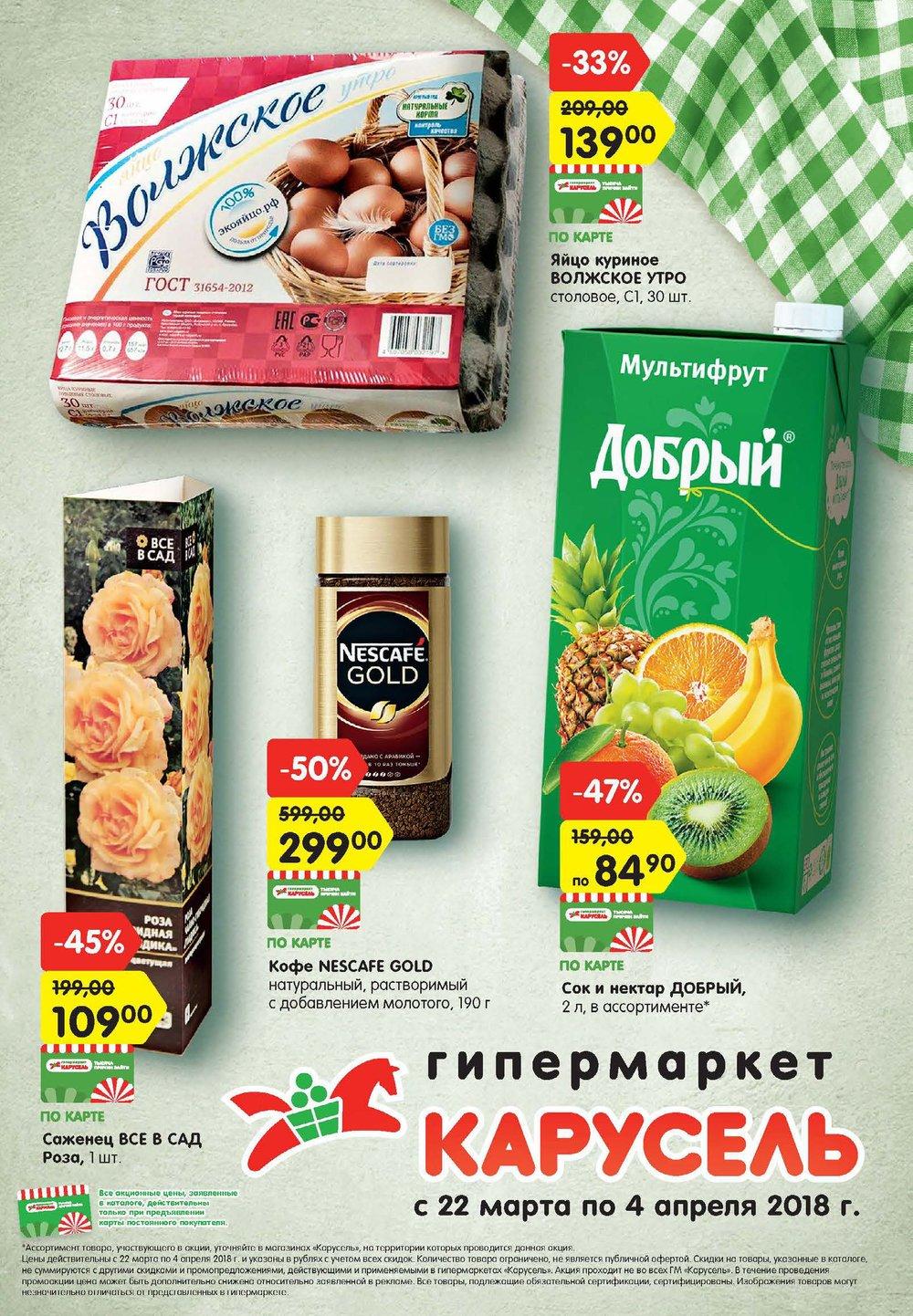 Каталог акций Карусель с 22 марта по 4 апреля 2018 - стр. 1