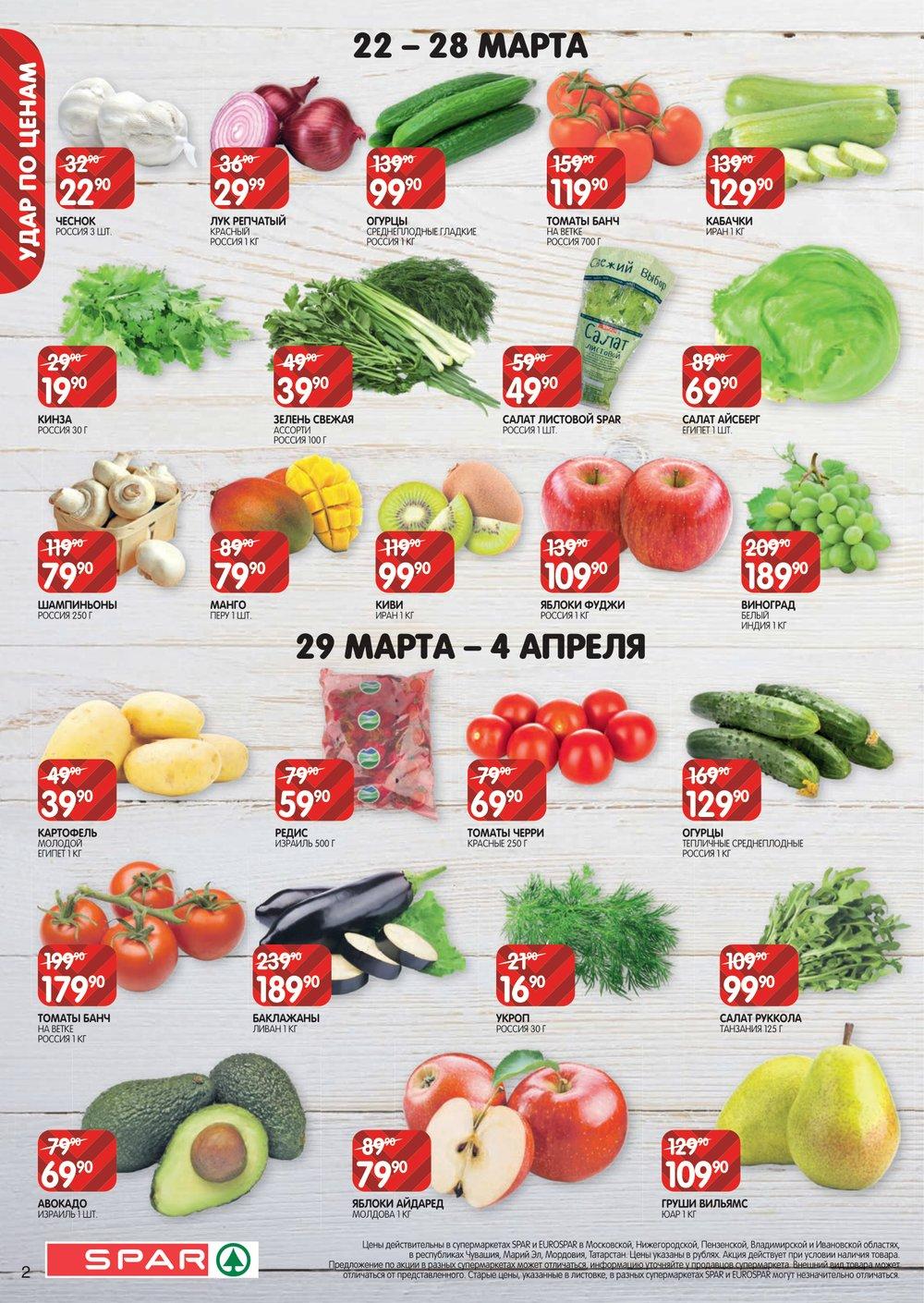 Каталог акций Spar с 22 марта по 4 апреля 2018 - стр. 2