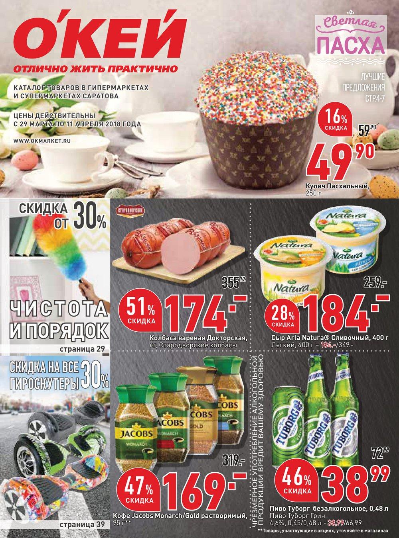 Каталог акций Окей Супермаркет с 29 марта по 11 апреля 2018 - стр. 1