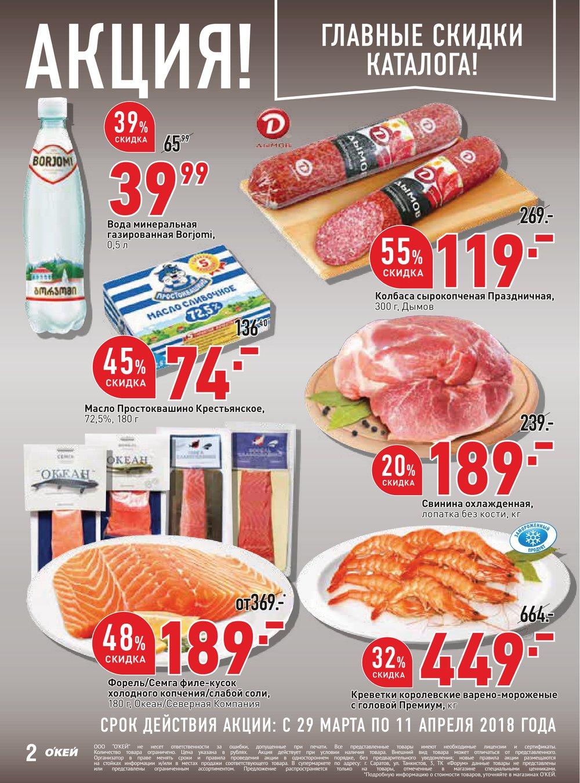 Каталог акций Окей Супермаркет с 29 марта по 11 апреля 2018 - стр. 2