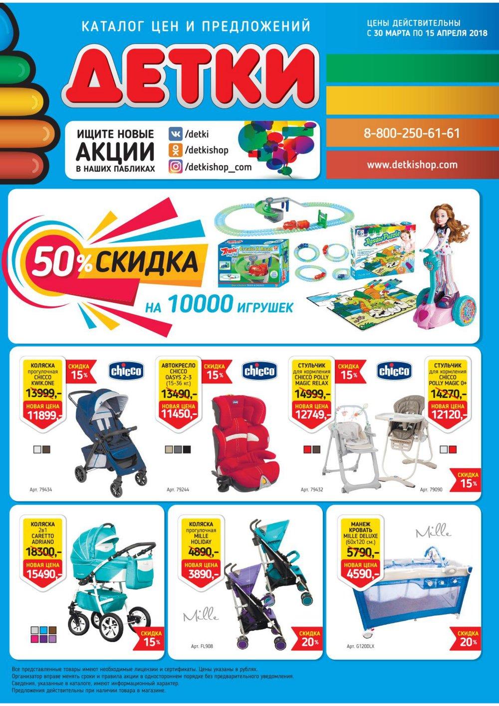 Каталог акций Детки с 30 марта по 15 апреля 2018 - стр. 1