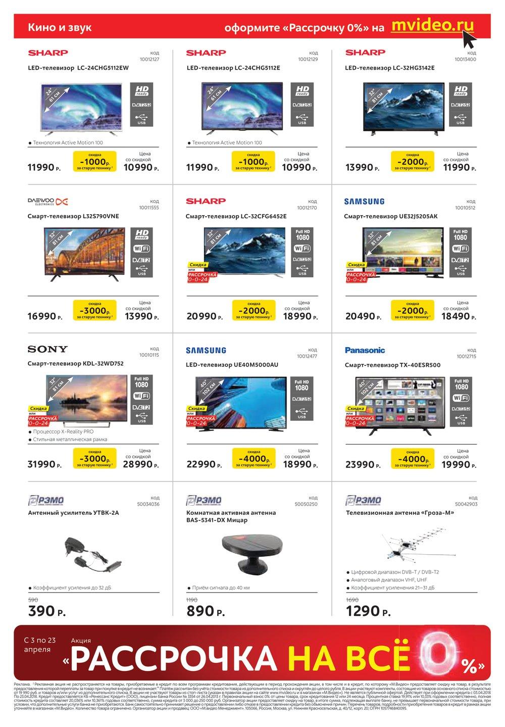 Каталог акций М.Видео с 3 по 23 апреля 2018 - стр. 2