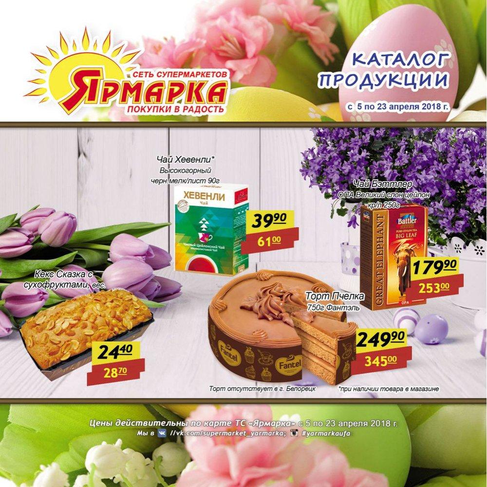 Каталог акций Ярмарка с 5 по 23 апреля 2018 - стр. 1