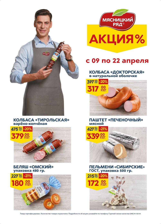 Каталог акций Мясницкий ряд с 9 по 22 апреля 2018 - стр. 1