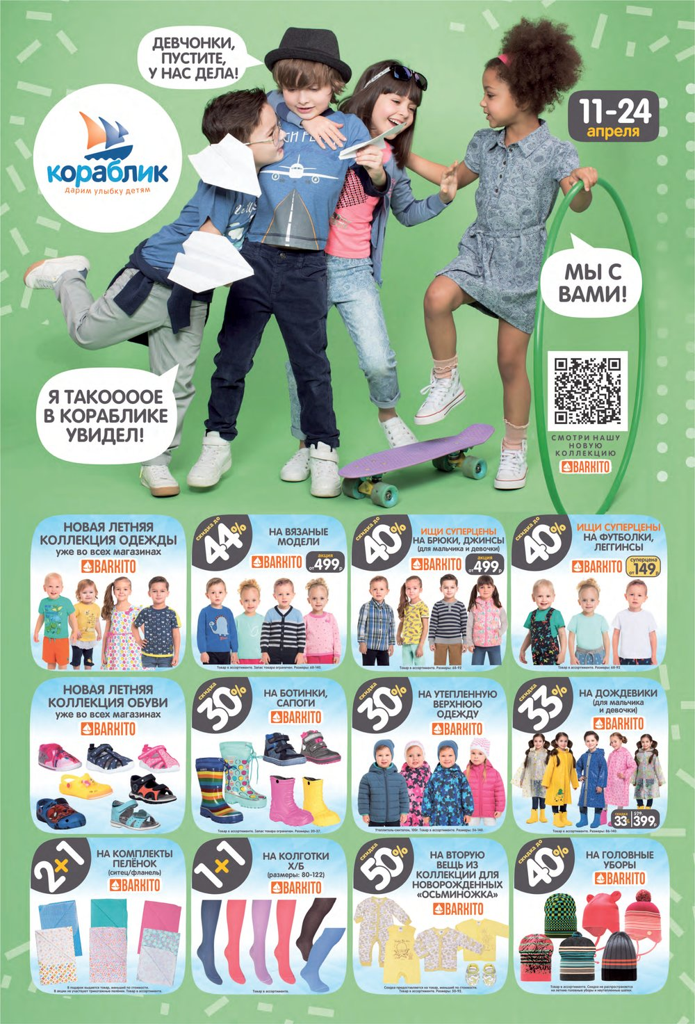 Каталог акций Кораблик с 11 по 24 апреля 2018 - стр. 1