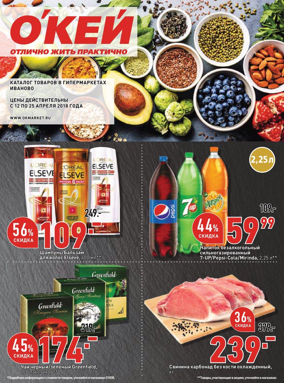 Каталог акций Окей Гипермаркет с 12 по 25 апреля 2018 - стр. 1