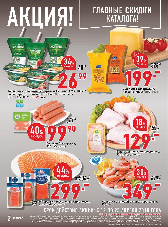Каталог акций Окей Гипермаркет с 12 по 25 апреля 2018 - стр. 2