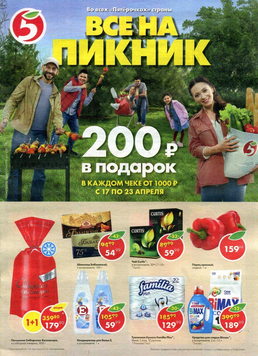 Каталог акций Пятерочка с 17 по 23 апреля 2018 - стр. 1