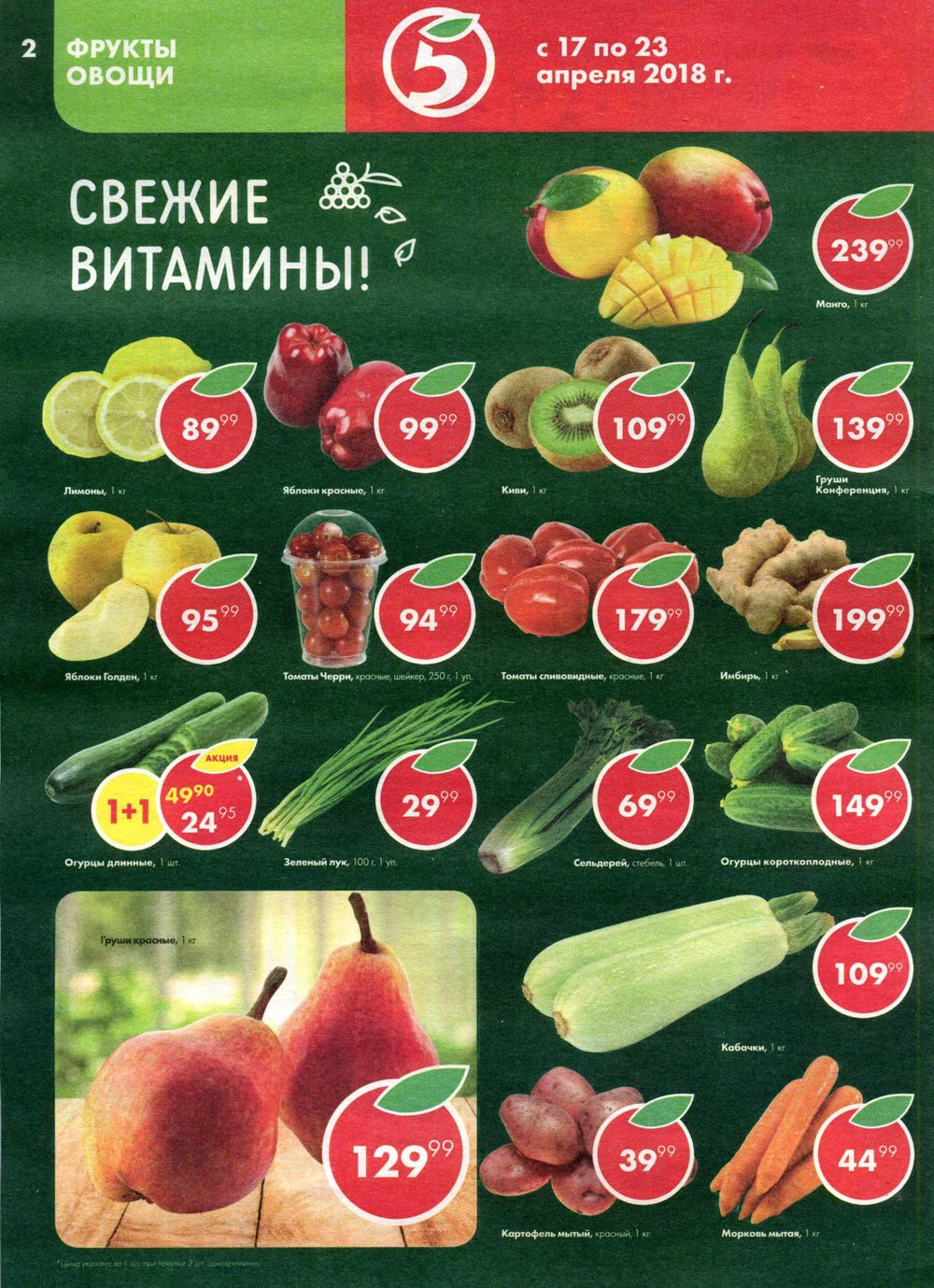 Каталог акций Пятерочка с 17 по 23 апреля 2018 - стр. 2