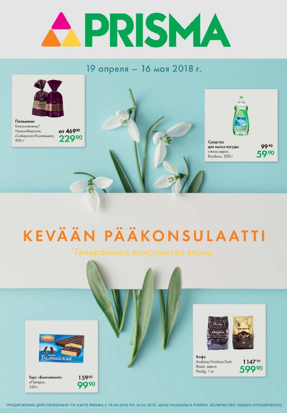 Каталог акций Prisma с 19 апреля по 15 мая 2018 - стр. 1