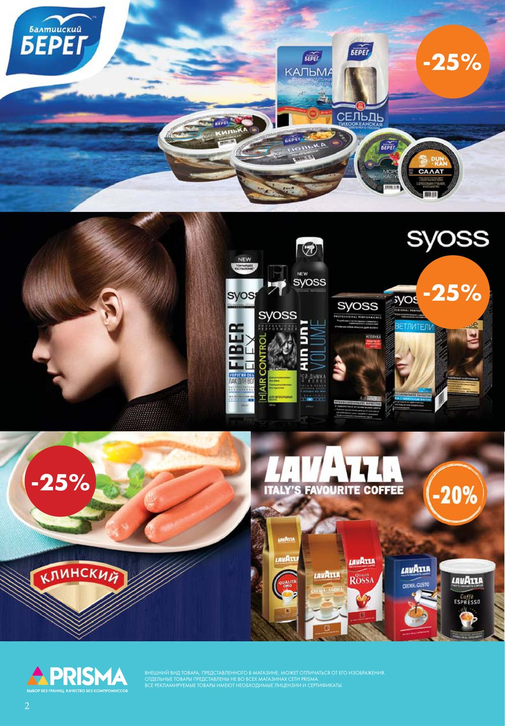 Каталог акций Prisma с 19 апреля по 15 мая 2018 - стр. 2