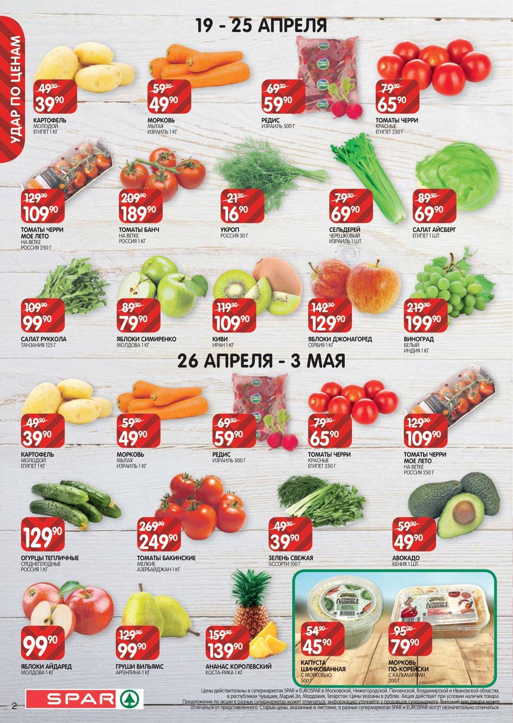 Каталог акций Spar с 19 апреля по 3 мая 2018 - стр. 2