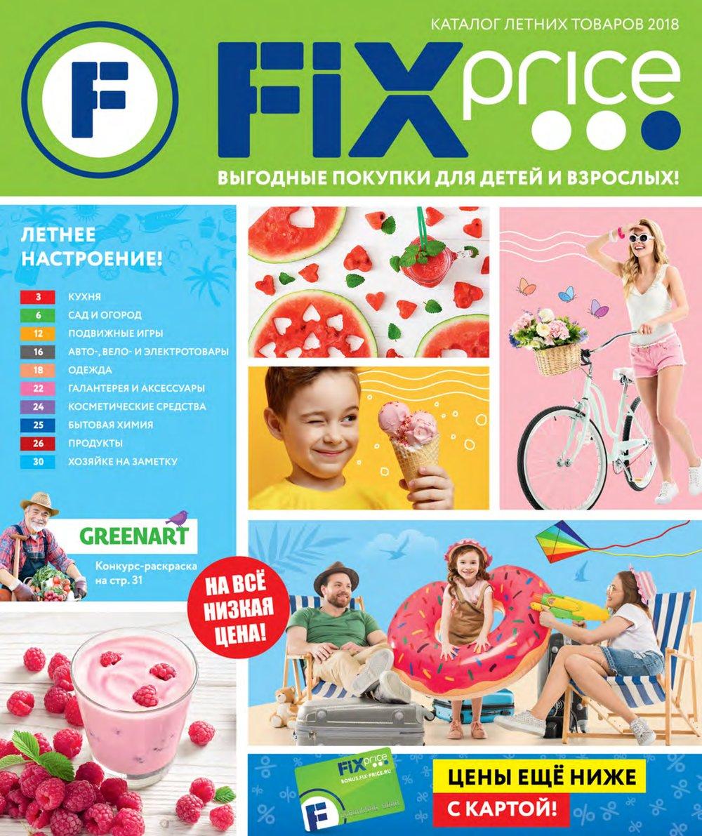 Каталог акций Fix Price с 20 апреля по 30 мая 2018 - стр. 1
