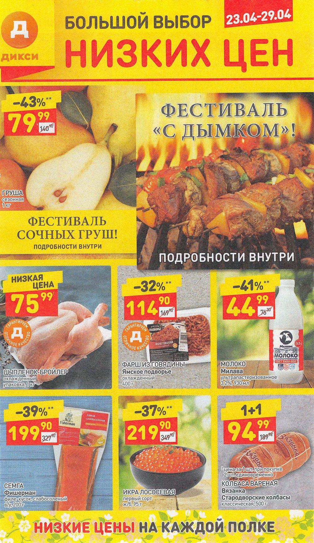 Каталог акций Дикси с 23 по 29 апреля 2018 - стр. 1